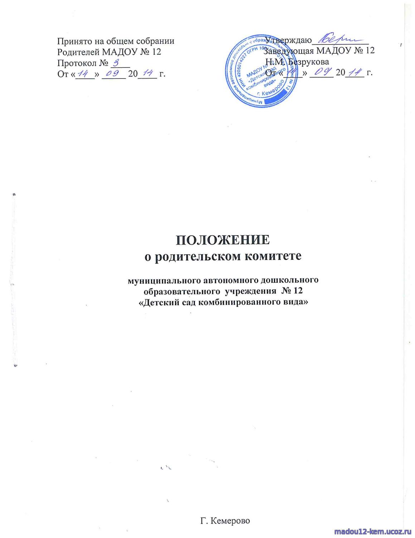 МАДОУ № Цветик Семицветик План работы родительского комитета Положение